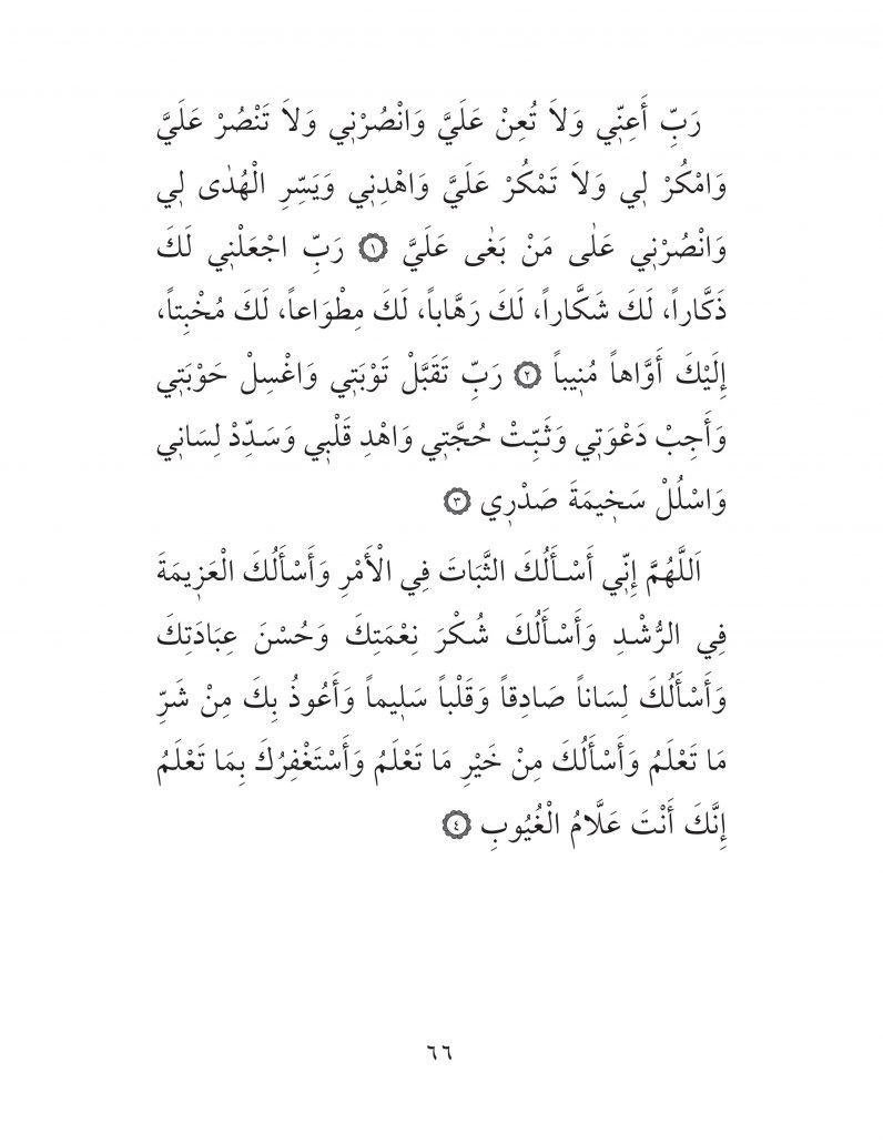 HERHANGİ BİR HÂL ve VAKİT İLE KAYITLI OLMADAN OKUNACAK DUALAR Sayfa-11