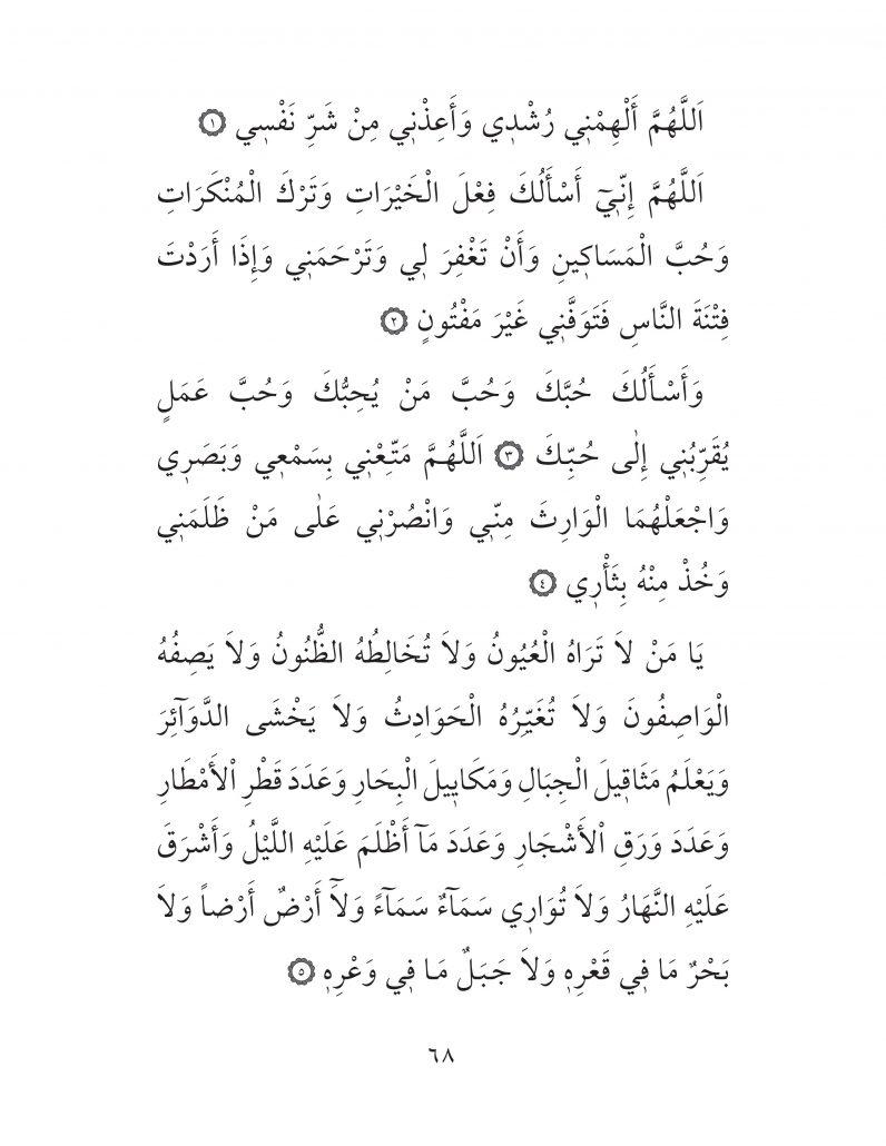 HERHANGİ BİR HÂL ve VAKİT İLE KAYITLI OLMADAN OKUNACAK DUALAR Sayfa-13