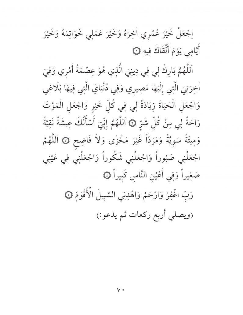 HERHANGİ BİR HÂL ve VAKİT İLE KAYITLI OLMADAN OKUNACAK DUALAR Sayfa-15
