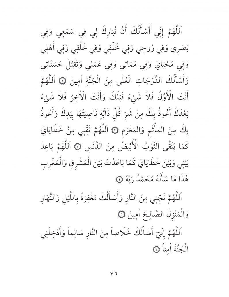 HERHANGİ BİR HÂL ve VAKİT İLE KAYITLI OLMADAN OKUNACAK DUALAR Sayfa-21