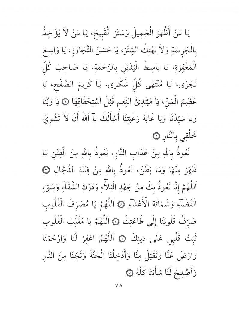 HERHANGİ BİR HÂL ve VAKİT İLE KAYITLI OLMADAN OKUNACAK DUALAR Sayfa-23